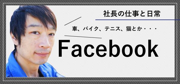 社長のフェイスブック
