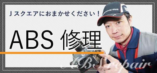 ABS修理事業