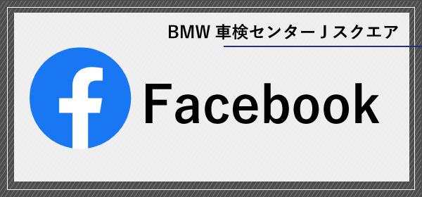 BMW車検センターのフェイスブック