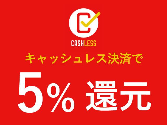 キャッシュレス決済5%還元対応