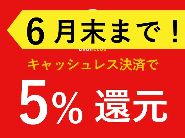 キャッシュレス決済5%還元は今月末まで!